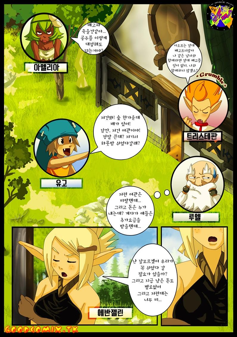 Goodcomix.tk Wakfu - [Nishi06] - Wakfu Doujin