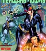 Batman — [Seiren] — Catwoman — Женщина-Кошка