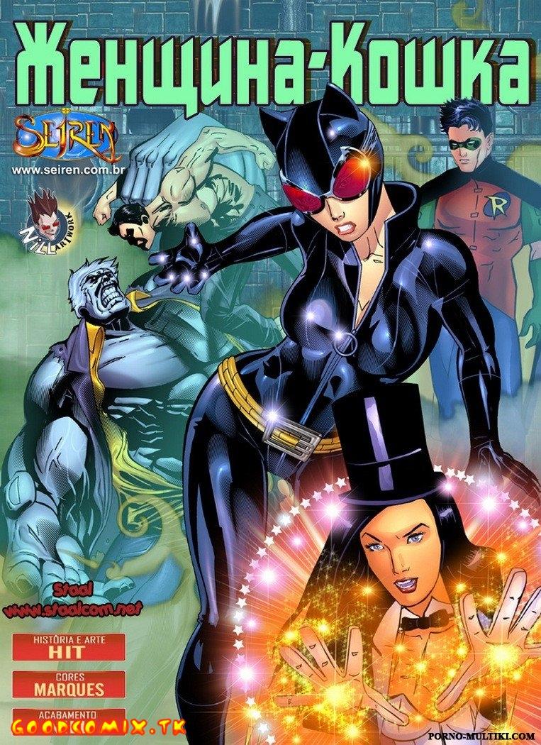 Goodcomix.tk Batman - [Seiren] - Catwoman - Женщина-Кошка
