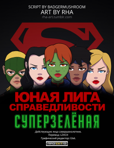 Goodcomix Young Justice - [RHA] - Supergreen