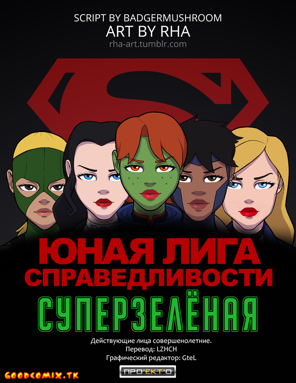 Goodcomix.tk Young Justice - [RHA] - Supergreen