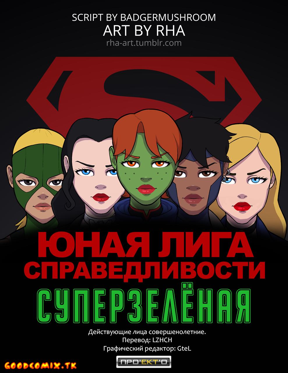 Goodcomix Young Justice - [RHA] - Supergreen