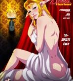The Legend of Zelda — [HentaiTNA] — A Royal Reward