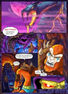 goodcomix.tk__Unknown-Adventure-He-Man-RUS-01_Gotofap_2420052784_2482527793.jpg