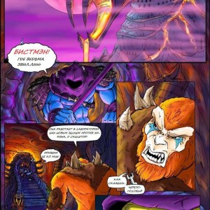 goodcomix.tk__Unknown-Adventure-He-Man-RUS-01_Gotofap_2420052784_2482527793.jpg
