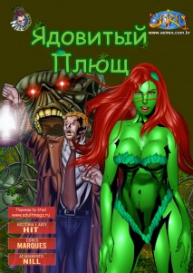 goodcomix.tk__surefap.org__Erva-Venenosa-RUS-00-COVER_Gotofap_3046301762_3967818115_2136773540.jpg