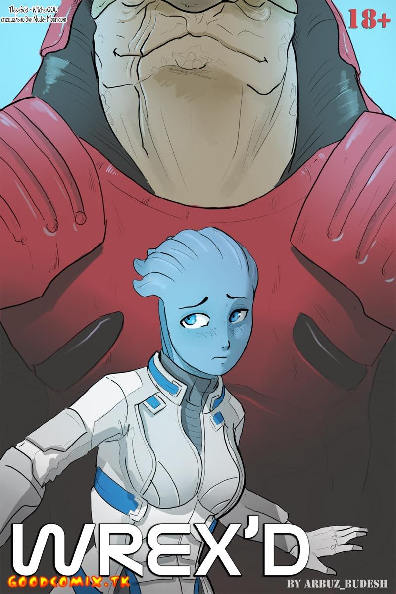 Goodcomix Mass Effect - [ArbuzBudesh] - Wrex'd