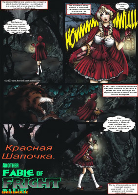 Goodcomix Little Red Riding Hood - [A.B. Lust] - Another Fable Of Fright - Иная Басня Испуга