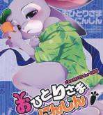 Zootopia — [Dogear (Inumimi Moeta)] — Carrots For One