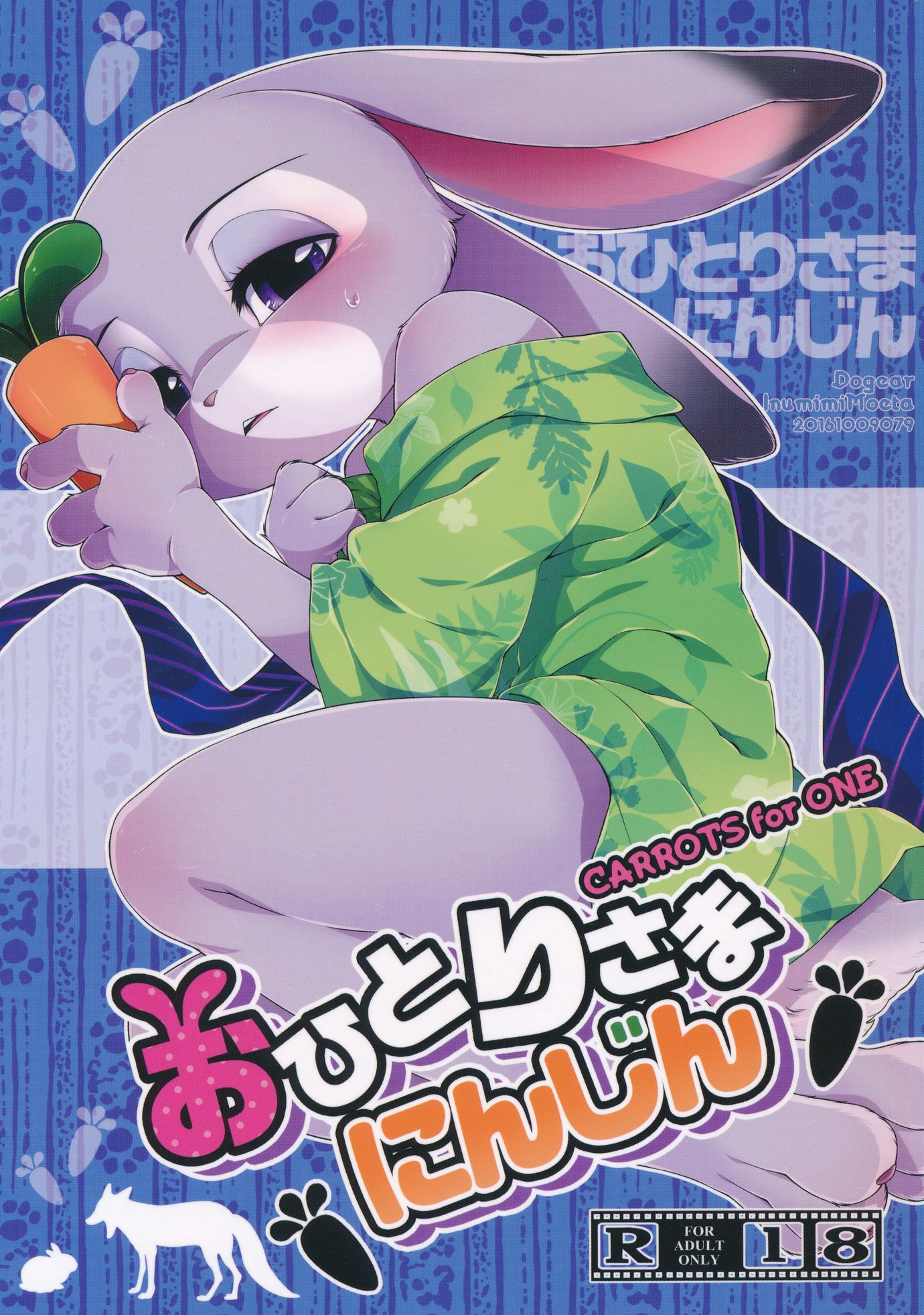 Goodcomix.tk Zootopia - [Dogear (Inumimi Moeta)] - Carrots For One