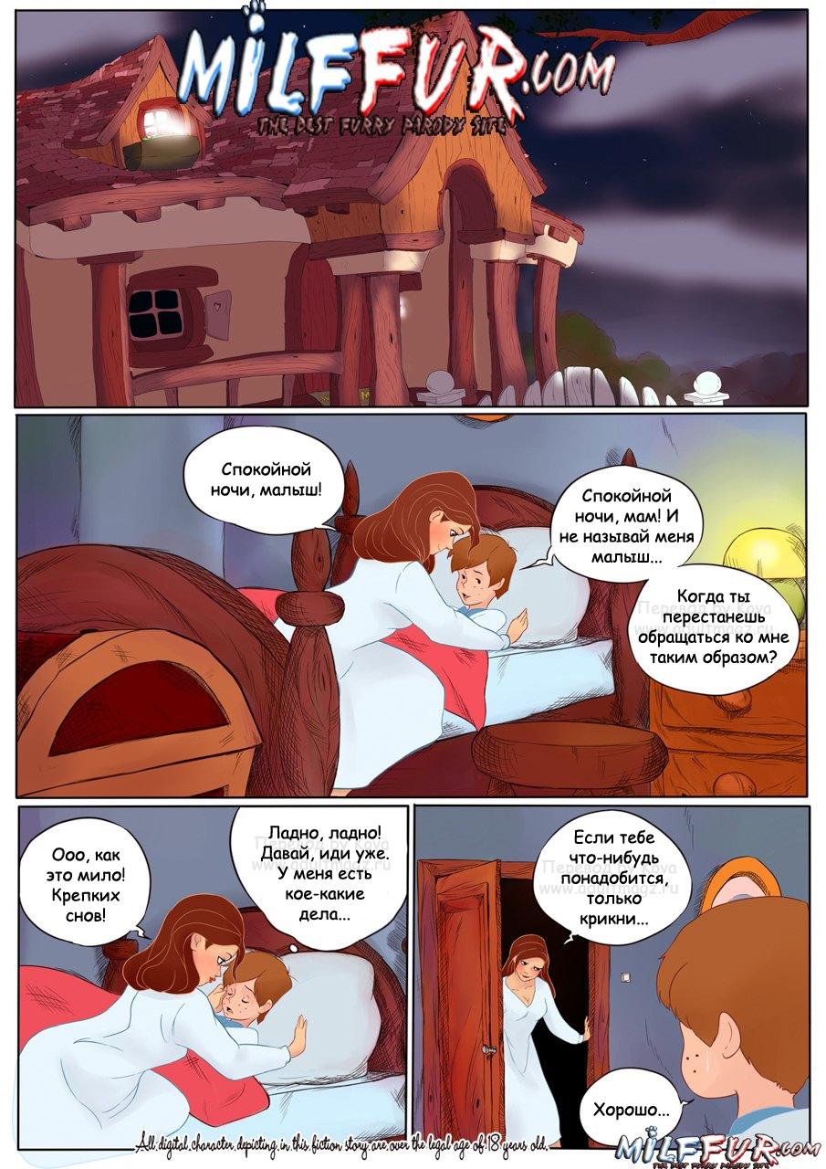 Goodcomix.tk Winnie The Pooh - [MilfFur] - Winny The Poop 1