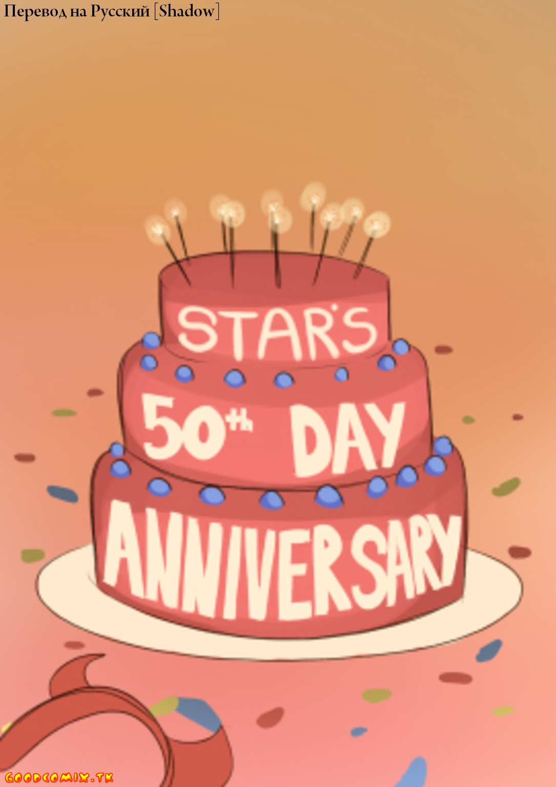 Goodcomix.tk Star Vs The Forces Of Evil - [Polyle] - Star's 50th Day Anniversary - 50-тый День Годовщины Звездочки