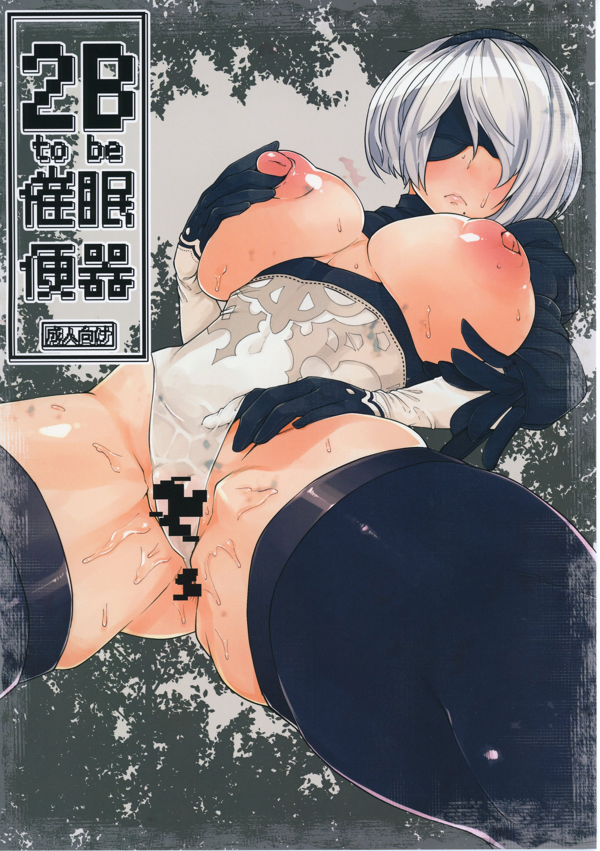 Goodcomix.tk NieR Automata - [Batten Kariba (mmm)] - 2B to be Saimin Benki