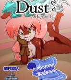 Dust An Elysian Tail — [Steel Tigerwolf] — Haley's Service [WIP] — Услуги Хейли