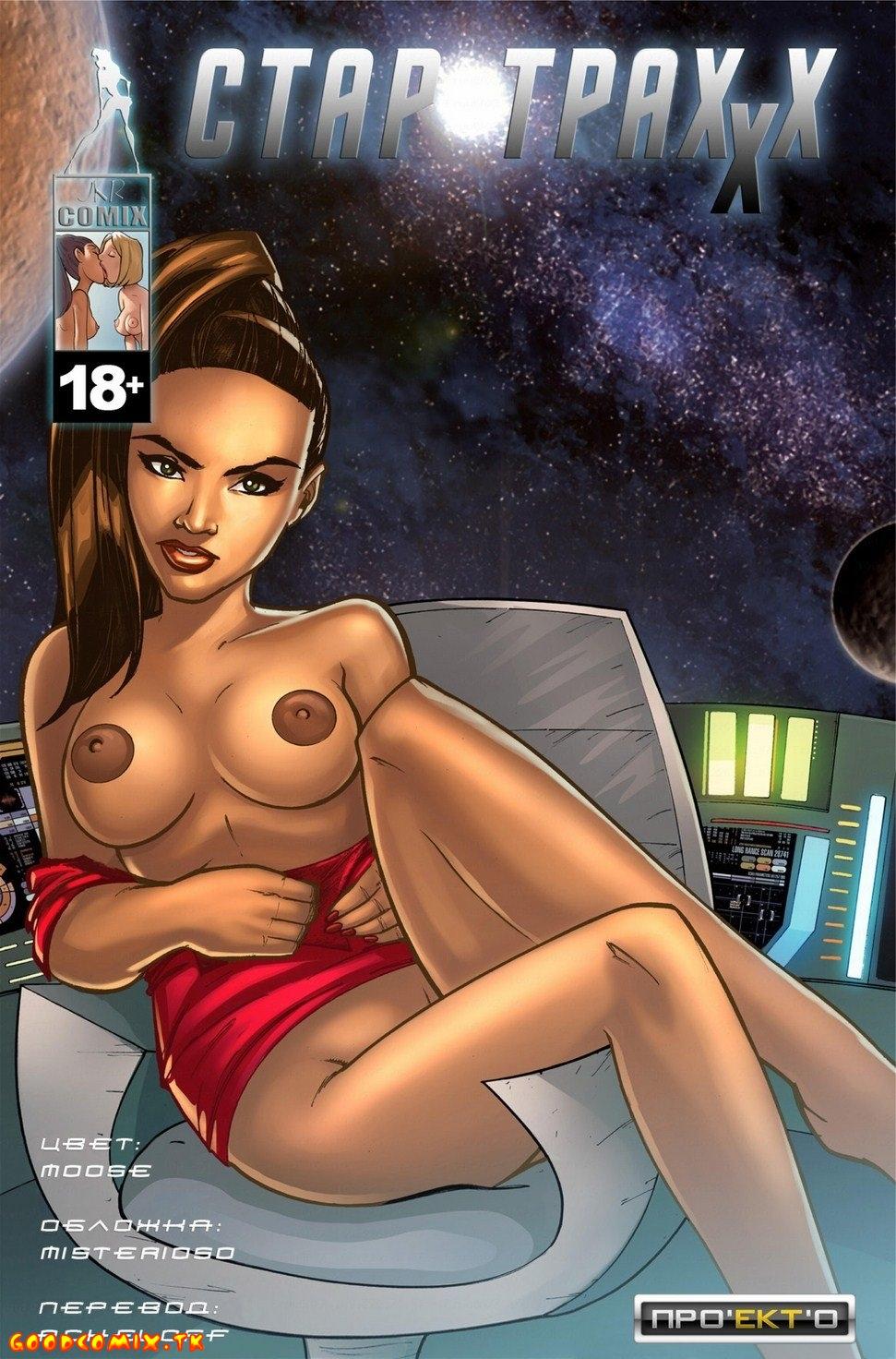 Goodcomix.tk Star Trek - [JKRcomix] - Star Trexxx