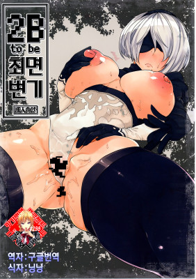 goodcomix.tk-2B-To-Be-Saimin-Benki-Korean-page00-Cover-71385909_293004924-1701186873.jpg