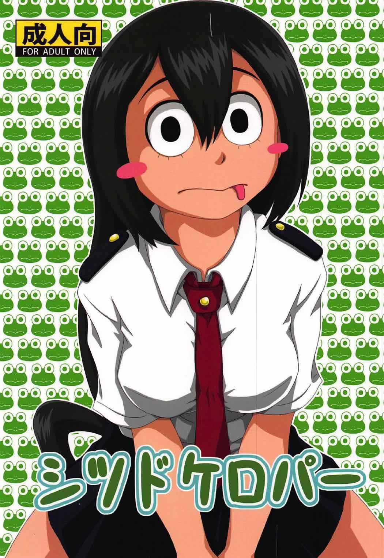 Goodcomix.tk My Hero Academia - [Umikaidou (Nankai no Sizimi)](C92) - Shitsudo Kero Per