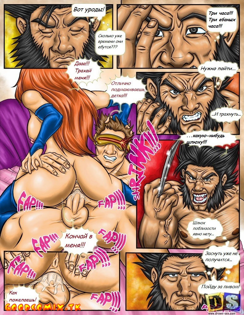 Goodcomix X-Men - [Drawn-Sex] - All Fuck