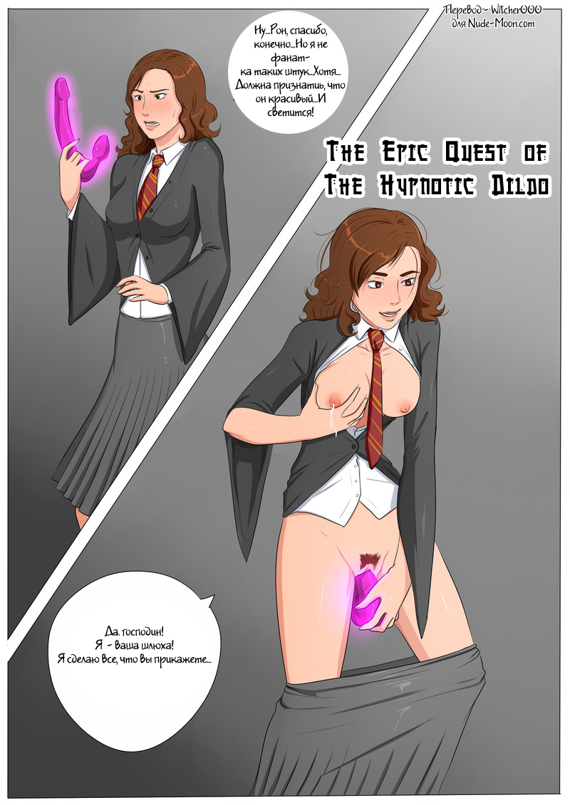 Goodcomix Harry Potter - [oo sebastian oo] - The Epic Quest of The Hypnotic Dildo