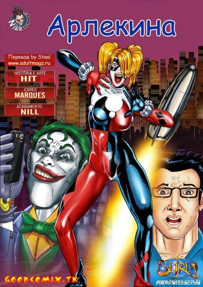 Goodcomix Batman - [Seiren] - ARLEQUINA - Арлекина