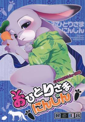 Goodcomix Zootopia - [Dogear (Inumimi Moeta)] - Carrots For One