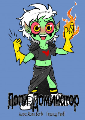 Goodcomix Wander Over Yonder - [Atomic Bomb] - Loli Dominator - Лоли Доминатор