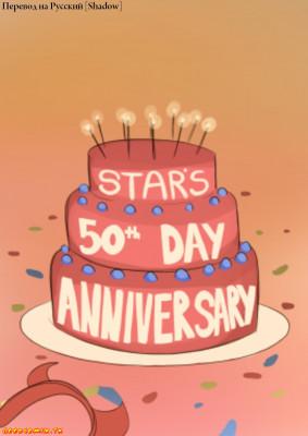 Goodcomix Star Vs The Forces Of Evil - [Polyle] - Star's 50th Day Anniversary - 50-тый День Годовщины Звездочки