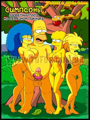 Goodcomix The Simpsons - [Tufos] - Os Simptoons 008 - Piquenique Proibido
