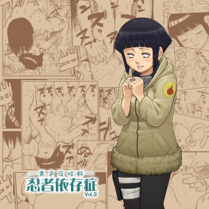 Goodcomix Naruto - [Aoiro-Syndrome, Blue Syndrome (Yuasa)] - Ninja Izonshou Vol. 3