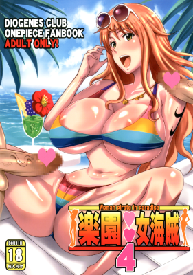 Goodcomix One Piece - [Diogenes Club (Haikawa Hemlen)](COMIC1☆7) - Rakuen Onna Kaizoku 4 - Woman Pirate in Paradise 4