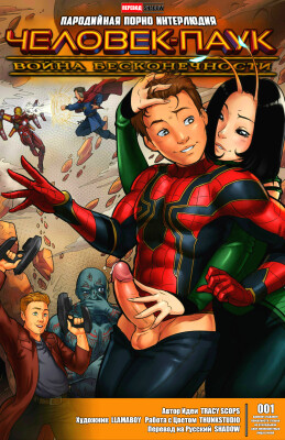 Goodcomix Spider-Man - [Tracy Scops][LLamaBoy] - Spider-Man: Infinity War