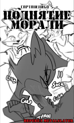 Goodcomix Squirrel and Hedgehog - [Captainjingo] - Boosting Morale