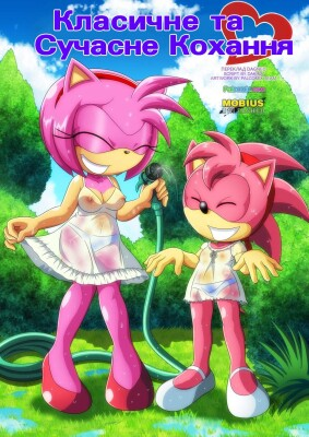 Goodcomix Sonic - [Palcomix][Mobius Unleashed] - Classic and Modern Love