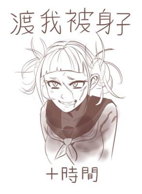 Goodcomix My Hero Academia - [Polyle] - Himiko Toga 10 Hour