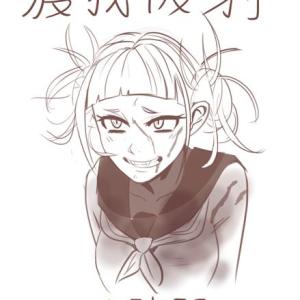 My Hero Academia - [Polyle] - Himiko Toga 10 Hour