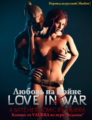 Goodcomix The Witcher - [Vaurra] - Love in War