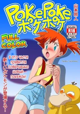 Goodcomix Pokemon - [Yamamoto] - PokePoke