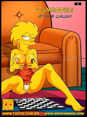 Goodcomix The Simpsons - [Tufos] - Os Simptoons 003 - Jogando Damas