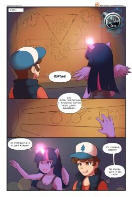 Goodcomix Gravity Falls - [ShadowFenrir] - To Do List - Chapter 2