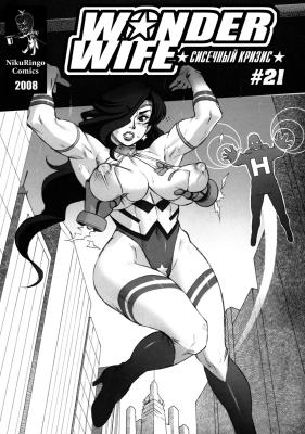 Goodcomix Wonder Woman - [Nikuringo] - Wonder Wife: Boobs Crisis #21