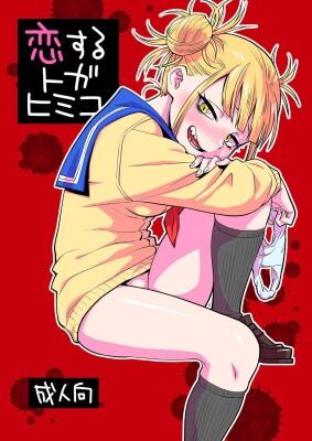 Goodcomix My Hero Academia - [Okosama Lunch (Nishinozawa Kaorisuke)](Digital) - Koisuru Toga Himiko