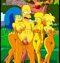 The Simpsons - [Tufos] - Os Simptoons 008 - Piquenique Proibido